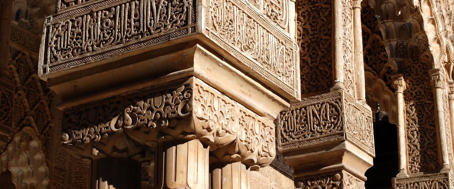 Detalle de arcos y columnas de la Alhambra